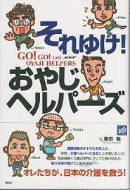 091123おやじ表紙.JPG